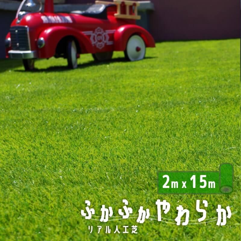 人工芝 ロール 送料無料 2m×15m 芝丈 35mm 人工芝ロール 芝生マット 高質 高級 在庫あり 庭 ベランダ テラス バルコニー ガーデニング ガーデン 屋上緑化 リゾートガーデンターフ