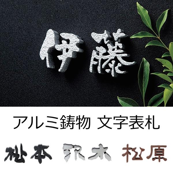 表札 アルミ鋳物表札 2文字の鋳物文字 送料無料