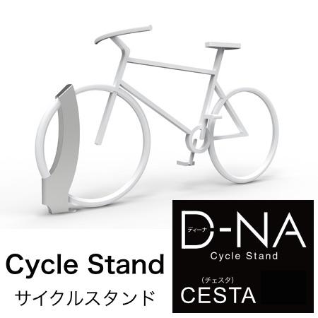 サイクルスタンド D-NA CESTA(ディーナ チェスタ)駐輪場向け自転車スタンド 送料無料