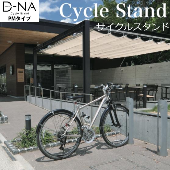 サイクルスタンド D-NA PM(ディーナ)円柱タイプ 駐輪場向け自転車スタンド 送料無料