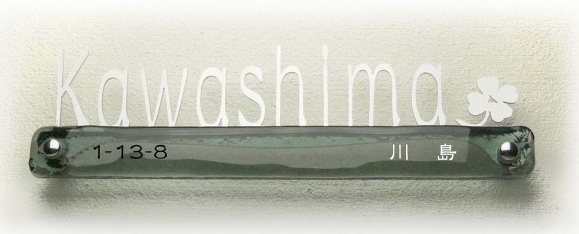 表札 ディーズサイン・ガラスコレクション G-04 ガラス+ステンレス切り文字ミラー表札 彫り込み文字2色 送料無料