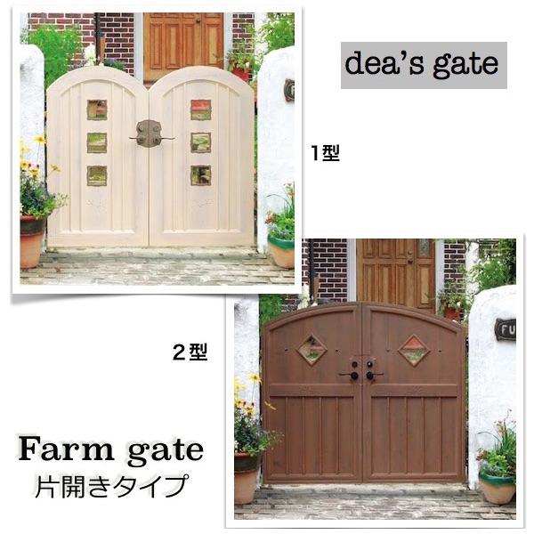 門扉 片開きタイプ ディーズゲートファーム 門扉1型&2型 ディーズガーデン 送料無料
