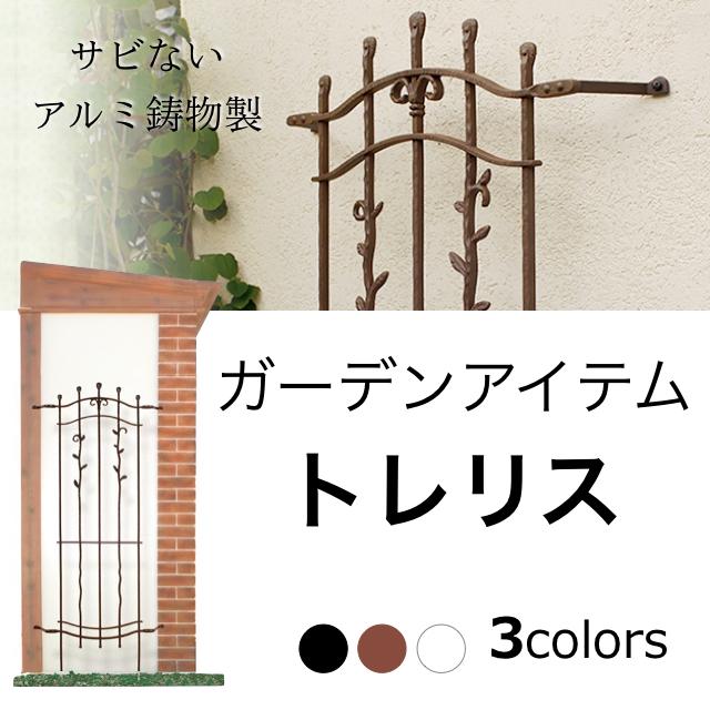 トレリス TypeA-L 壁を飾るガーデン・オーナメント アルミ鋳物製 ディーズガーデン 送料無料