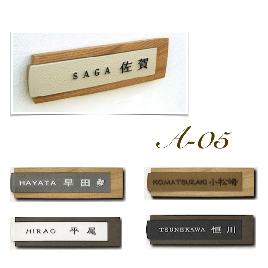 表札 モダンなアルミ鋳物サインA-05 デザイン選択 送料無料