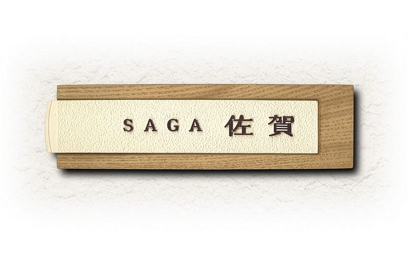 表札 モダンなアルミ鋳物サインA-05 DHA0513 ディーズガーデン 送料無料