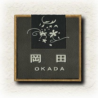 表札 モダンなアルミ鋳物サインA-06 DHA0616 送料無料