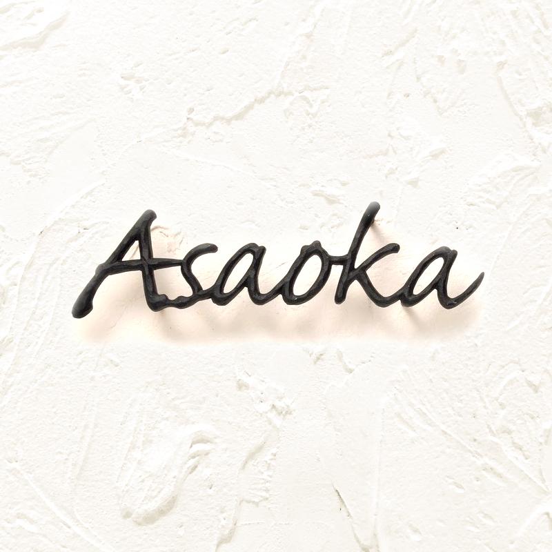 表札 アルミ鋳物文字サイン A-03 Sタイプ 丈夫で錆びないアルミ鋳物 シンプルで上品なデザイン ディーズガーデン 送料無料
