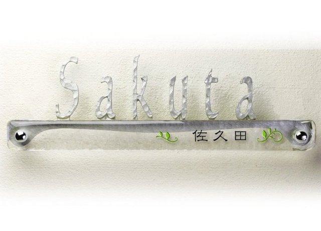 表札 ディーズサイン・ガラスコレクション G-04 ガラス+アルミ鋳物表札 彫り込み文字2色 送料無料