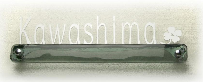 表札 ディーズサイン・ガラスコレクション G-04 ガラス+ステンレス切り文字ミラー表札 ディーズガーデン 送料無料