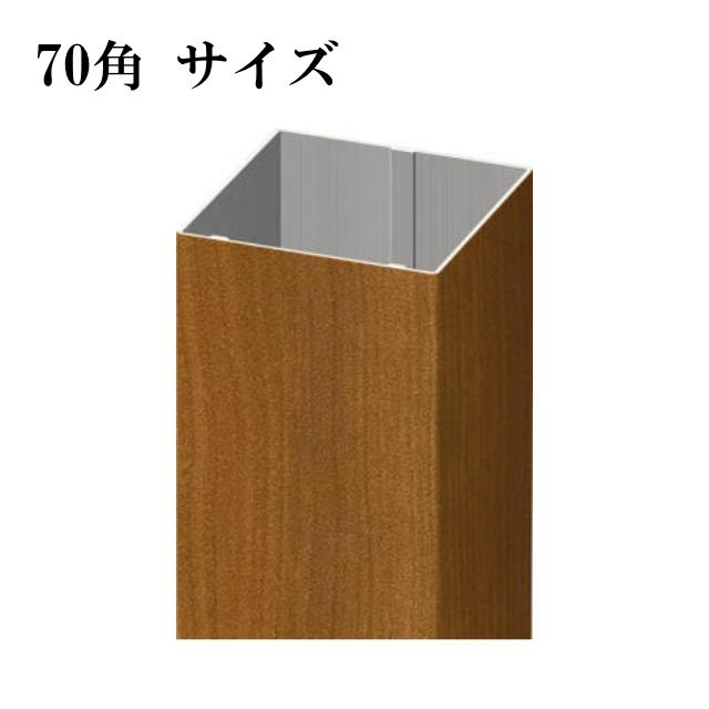 格子材 DIY アルミ形材 木目調 70角 アルファプロ 2mx2本セット