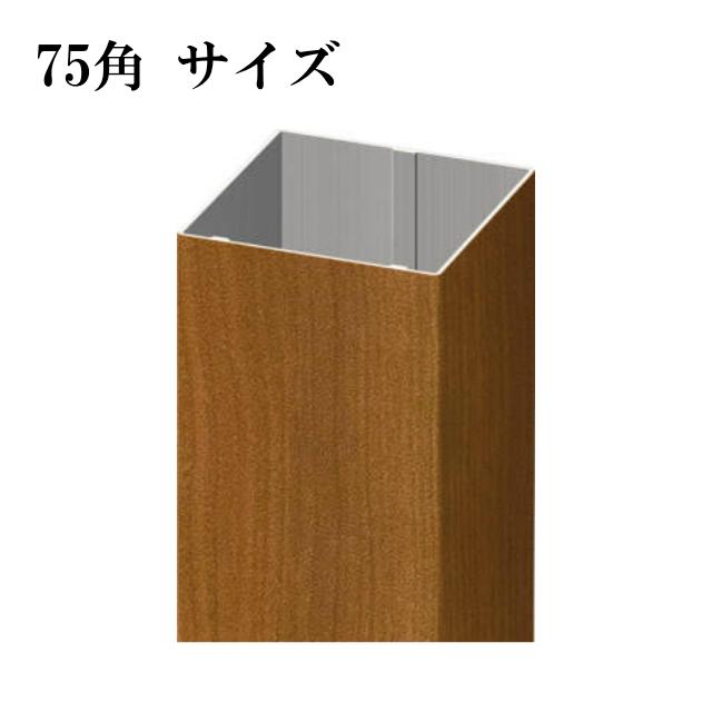 格子材 DIY アルミ形材 木目調 75角 アルファプロ 2mx2本セット