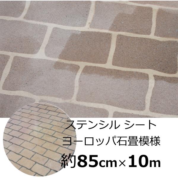 【再入荷】コンクリート表面の模様付け型紙ステンシルシート ヨーロッパ石畳模様 DIY 約85cm×10m 駐車場やアプローチ作りに。