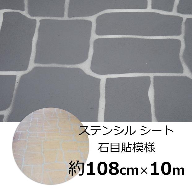 【再入荷】コンクリート表面の模様付け型紙ステンシルシート 石目模様型 DIY 約108cm×10m 駐車場やアプローチ作りに。