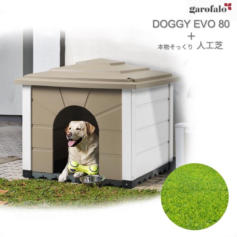 犬小屋 屋外 中型犬 ドッグハウス ペットハウス おしゃれ トスカーナ ドギーエヴォ 80 イタリア製 garofalo ガロファロ プラスチック樹脂製 送料無料 高級 リアル 人工芝 付