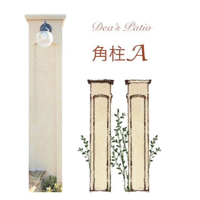 ディーズパティオ 角柱A 洋風のおしゃれな機能門柱 送料無料