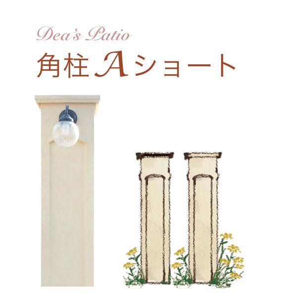 ディーズパティオ 角柱A ショート 洋風のおしゃれな機能門柱 ディーズガーデン 送料無料