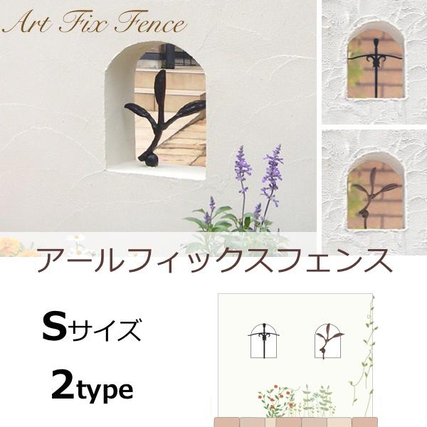 アールフィックスフェンス 1型 2型 Sサイズ 壁を飾るガーデン・オーナメント アルミ鋳物製