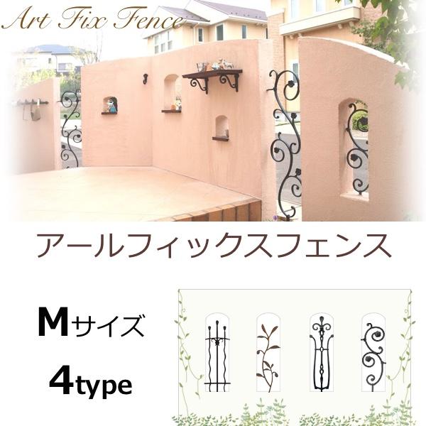 アールフィックスフェンス 1型 2型 3型 4型 Mサイズ 壁を飾るガーデン・オーナメント アルミ鋳物製 送料無料