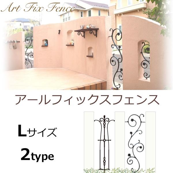 アールフィックスフェンス 3型 4型 Lサイズ 壁を飾るガーデン・オーナメント アルミ鋳物製 送料無料