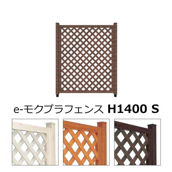DIY用 アルミ・樹脂製 e-モクプラフェンス 外構フェンスセット H1400S 送料無料