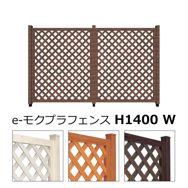 DIY用 アルミ・樹脂製 e-モクプラフェンス 外構フェンスセット H1400w 送料無料