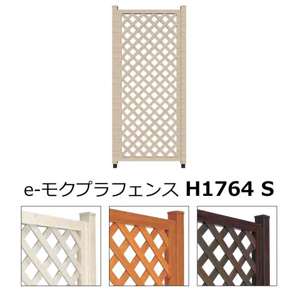 DIY用 アルミ・樹脂製 e-モクプラフェンス 外構フェンスセット H1764S 送料無料