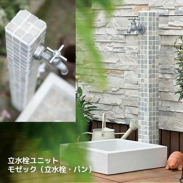 立水栓 モゼック+パンセット モザイクタイルの外流し ガーデン向け水栓柱ユニット 送料無料 【蛇口別売り】