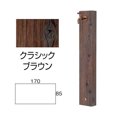 立水栓 エバーアートウッド水栓柱 85×170 送料無料