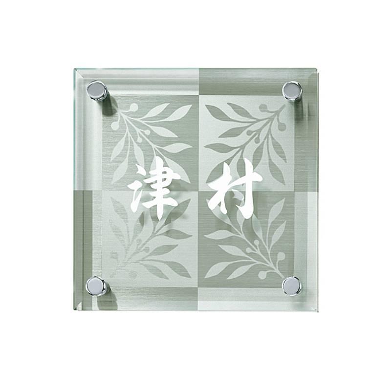 表札 ガラス+ステンレス ファイングラスサイン ツリー 送料無料