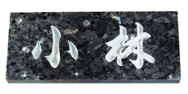 表札 天然石 ブルーパール石 ノーマルタイプ 送料無料