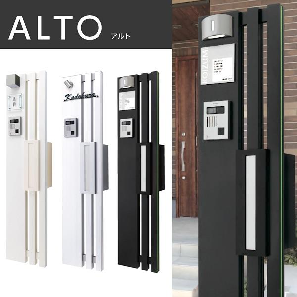 機能門柱 ALTO アルト+ポストセット 送料無料