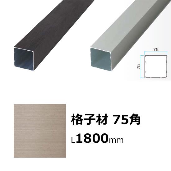 アルミ角材 スリットフェンス用 格子材 75角 アルミカラー DIY用 外構 柱
