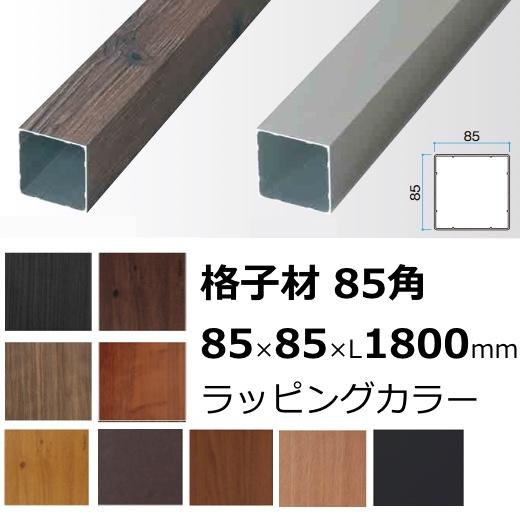 アルミ角材 スリットフェンス用 格子材 85角 ウッドカラー DIY用