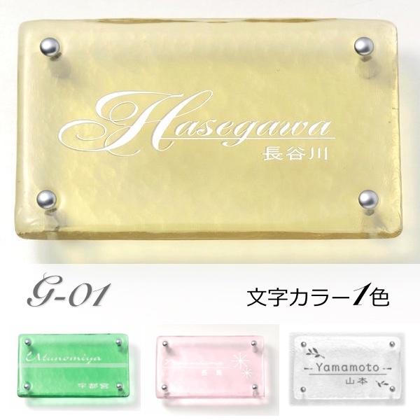 表札 ディーズサイン・ガラスコレクション G-01 文字カラー1色 ディーズガーデン 送料無料