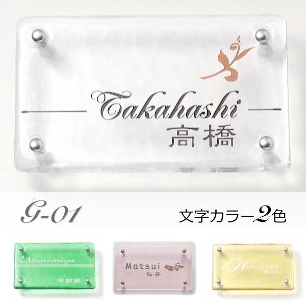 表札 ディーズサイン・ガラスコレクション G-01 文字カラー2色 ディーズガーデン 送料無料
