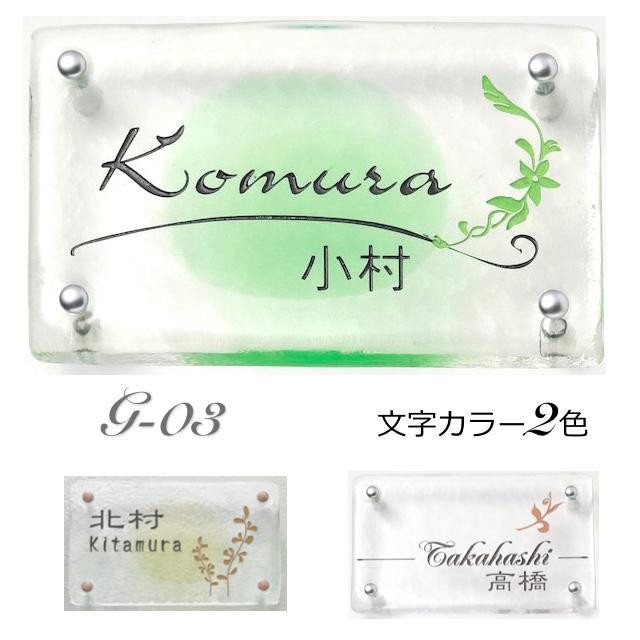 表札 ディーズサイン・ガラスコレクション G-03 文字カラー2色 ディーズガーデン 送料無料