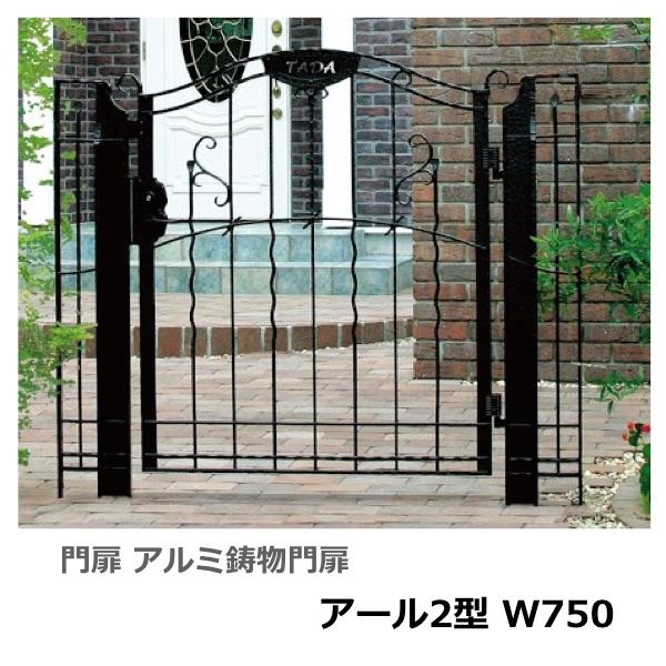 門扉 アルミ鋳物門扉 アール2型 W750 内開きタイプ ディーズガーデン門扉 送料無料