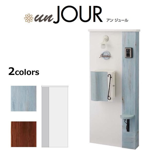 機能門柱 アン ジュール un JOUR650 デザイン門柱 トーシン TOSHIN 送料無料