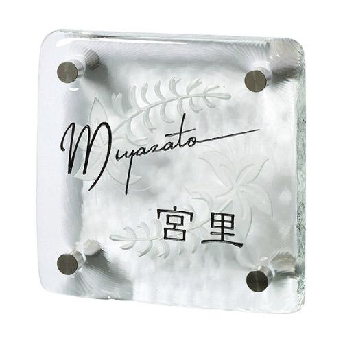 表札 琉球ガラス表札 スクエア GX101(オーダーメイド)送料無料