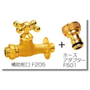 蛇口 Fシリーズ 補助蛇口クロス+ホースアダプターセット ゴールド F205+F501