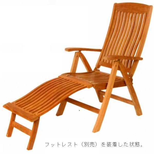リクライニングチェアー オイル加工なし お庭向けの椅子・ガーデンチェアー