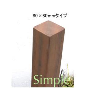 人工木材 門柱 ディーズデコ ティンバー F-1S 80×80×1,400 送料無料