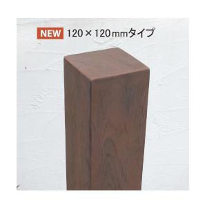 人工木材 門柱 ディーズデコ ティンバー F-4L 120×120×2,100 送料無料