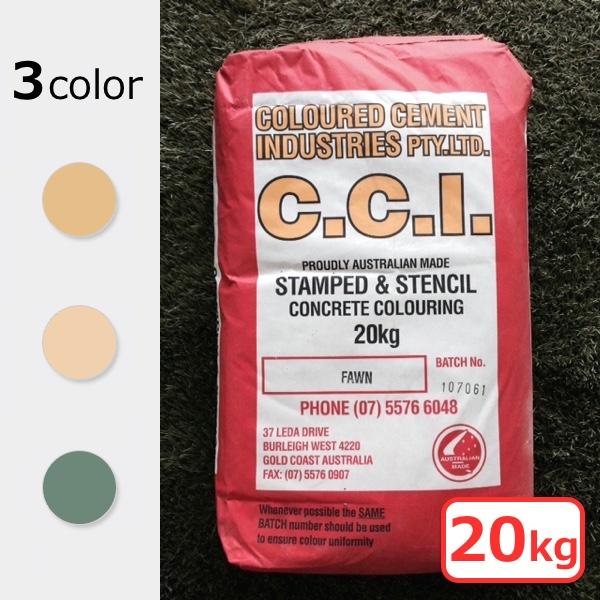 コンクリート 顔料 色粉 セメント着色 DIYのコンクリートカラーリング CCI 20kg