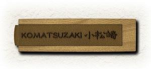 表札 モダンなアルミ鋳物サインA-05 DHA0512 ディーズガーデン 送料無料