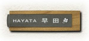 表札 モダンなアルミ鋳物サインA-05 DHA0516 ディーズガーデン 送料無料