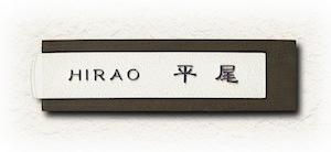 表札 モダンなアルミ鋳物サインA-05 DHA0524 ディーズガーデン 送料無料