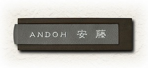 表札 モダンなアルミ鋳物サインA-05 DHA0526 ディーズガーデン 送料無料