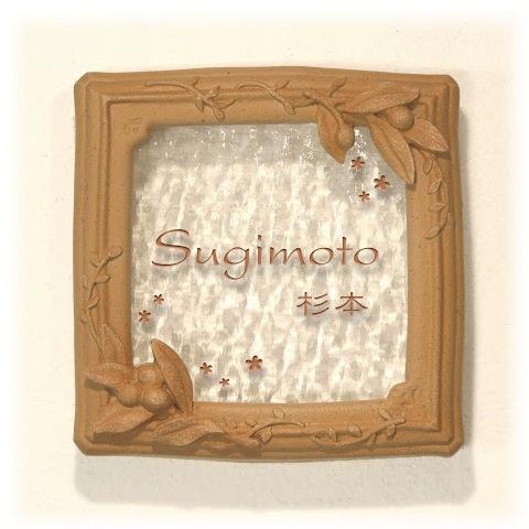 表札 ガラスコレクションG-05 フレームアートシリーズ文字色1色 ディーズガーデン 送料無料