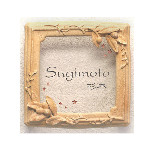 表札 ガラスコレクションG-05 フレームアートシリーズ文字色2色 ディーズガーデン 送料無料